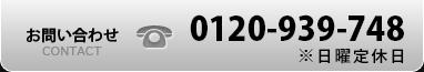 お問い合わせ 0120-939-748