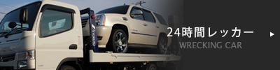修理・事故・保険対応 24時間レッカーサービス