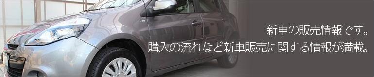 新車の販売情報です。購入の流れなど新車販売に関する情報が満載